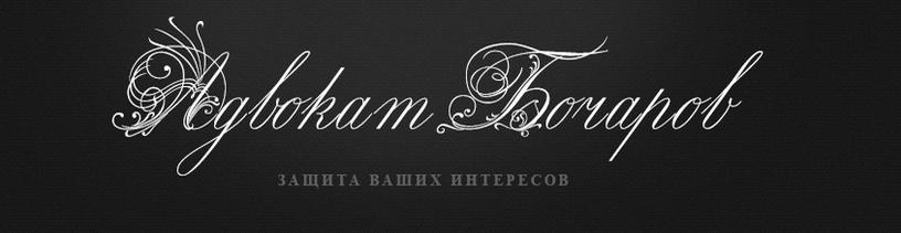 Адвокат Бочаров Ярослав Владимирович